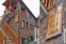 Onar Guesthouse